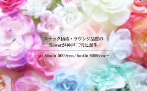 bnr_web_flower